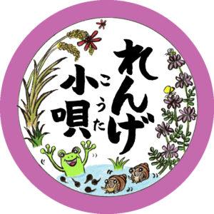 れんげ小唄